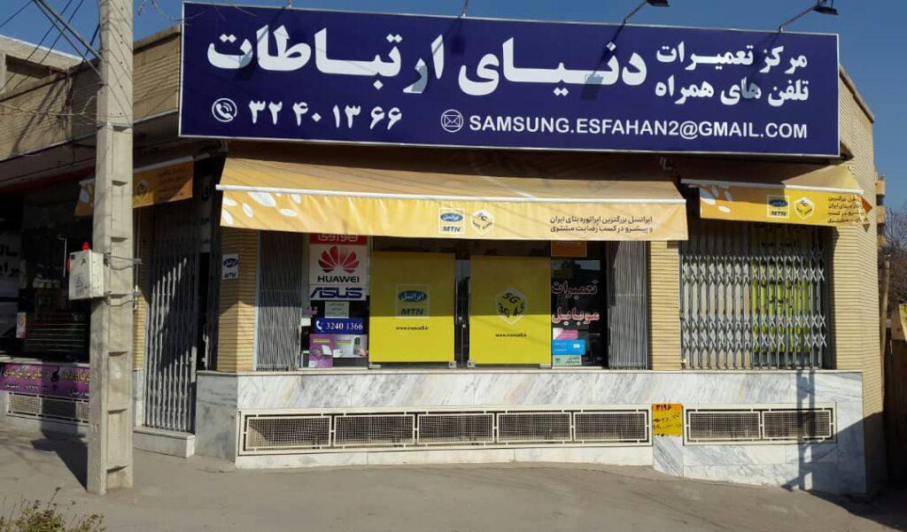 مغازه آقای شیرانی